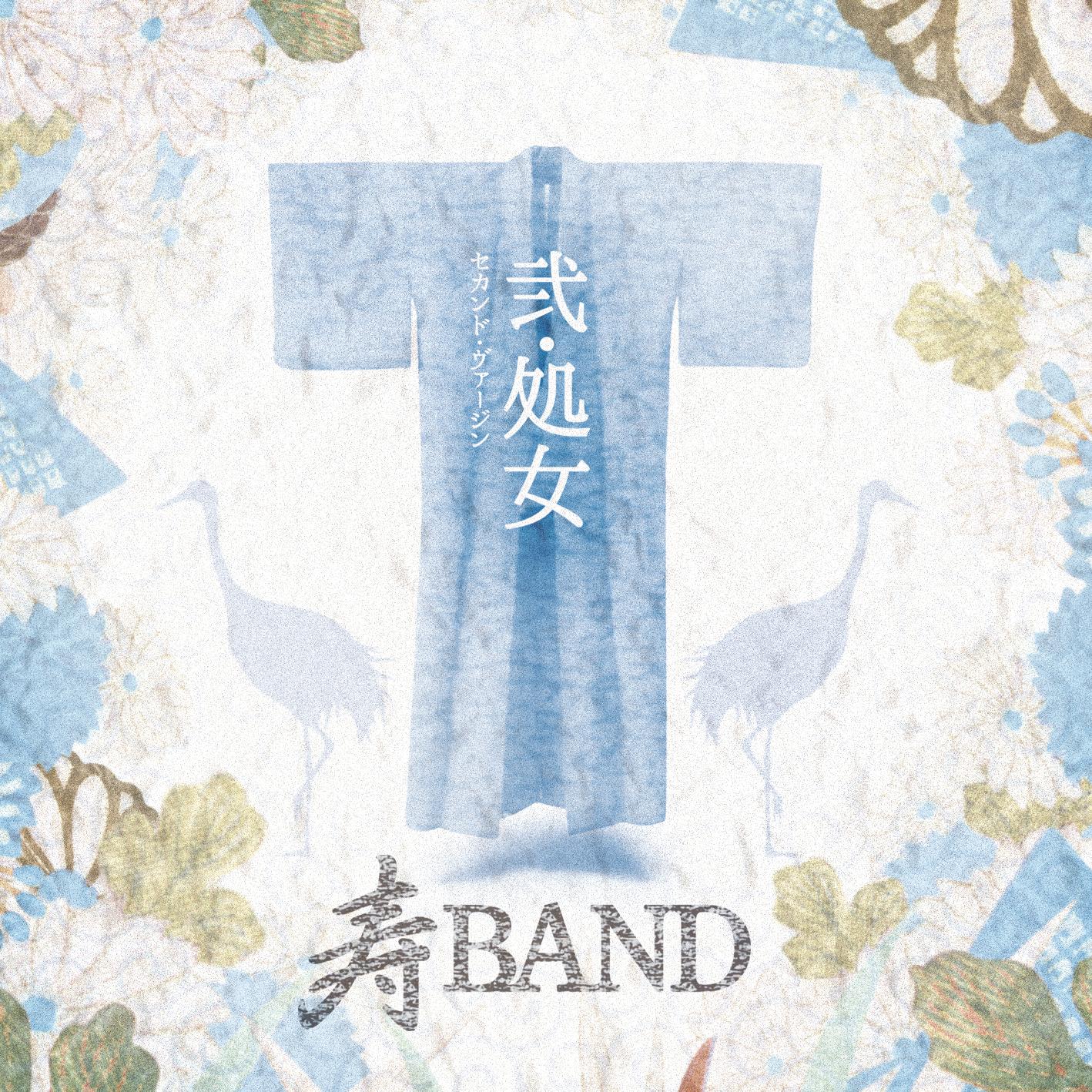 セカンドアルバム「弐・処女~セカンド・ヴァージン~」